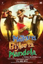 matru ki bijli ka mandola earned 22.4 crore rupee